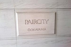 ペアシティ大岡山の看板