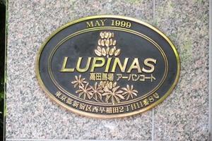 ルピナス高田馬場アーバンコートの看板