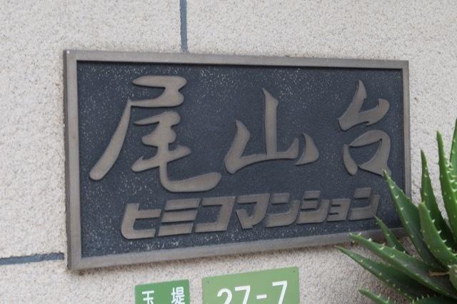 尾山台ヒミコマンションの看板