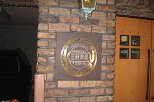 フェニックス三軒茶屋の看板