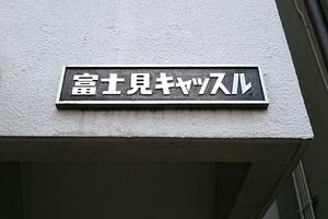 富士見キャッスルの看板