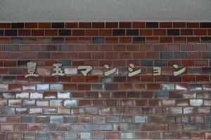 パシフィック豊玉マンションの看板