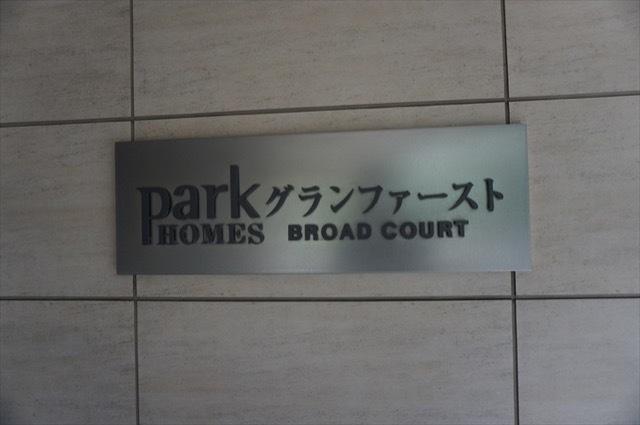パークホームズグランファーストブロートコートの看板