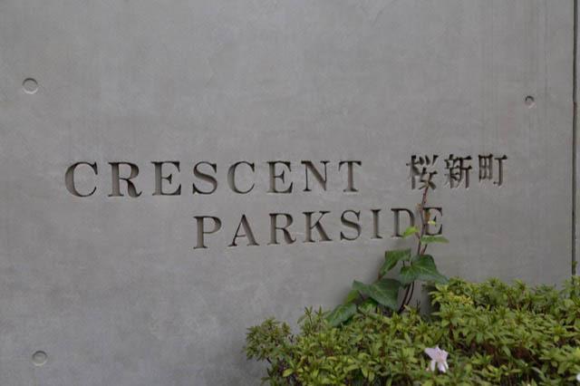 クレッセント桜新町パークサイドの看板