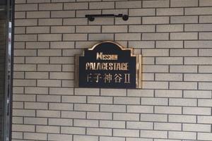日神パレステージ王子神谷2の看板