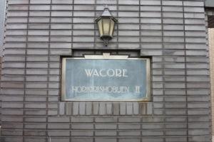 ワコーレ堀切菖蒲園2の看板