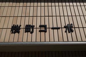 桜町コーポの看板