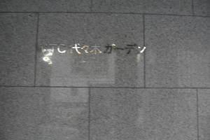 WTC代々木ガーデンの看板