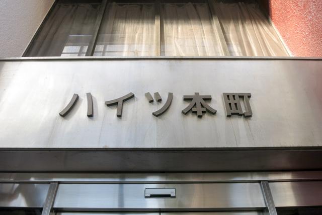 ハイツ本町(渋谷区)の看板