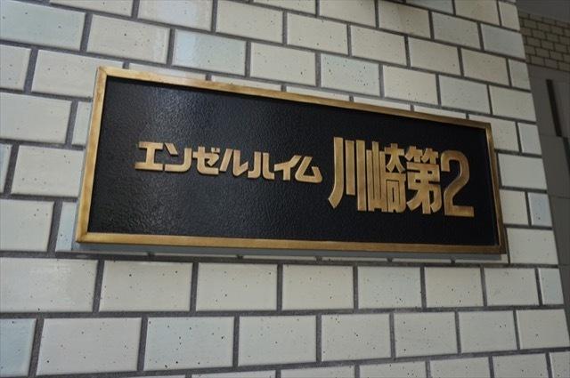エンゼルハイム川崎第2の看板