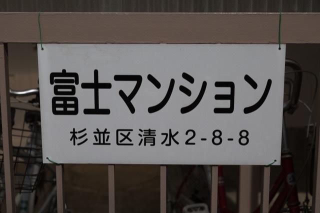 富士マンション(杉並区)の看板