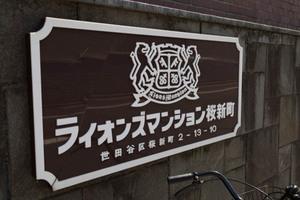 ライオンズマンション桜新町の看板