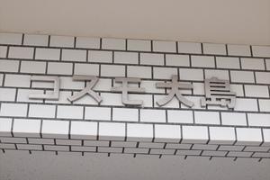 コスモ大島の看板