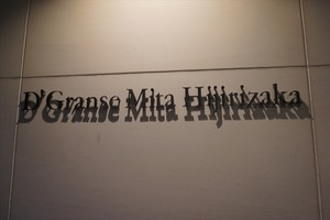 Dグランセ三田聖坂の看板