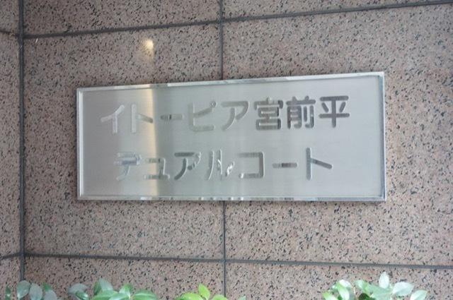 イトーピア宮前平デュアルコートの看板