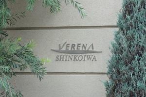 ヴェレーナ新小岩の看板