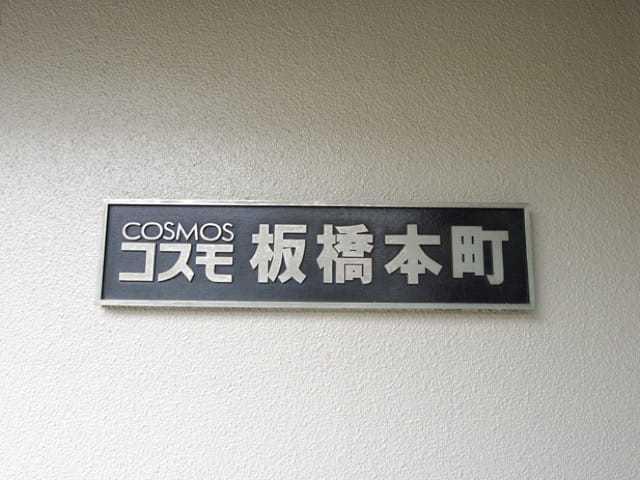 コスモ板橋本町の看板