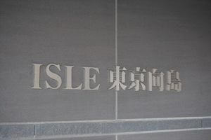 アイル東京向島の看板