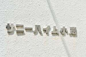 サニーハイム小岩の看板