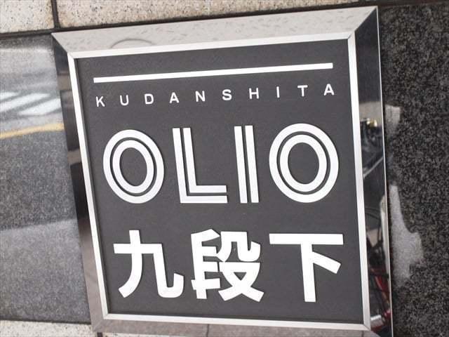 OLIO(オリオ)九段下の看板