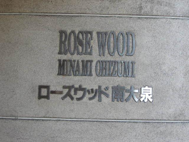 ローズウッド南大泉の看板