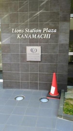 ライオンズステーションプラザ金町の看板