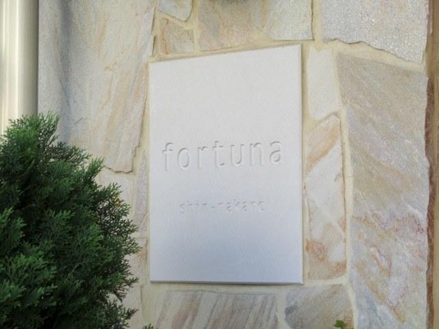 フォルトゥナ新中野の看板