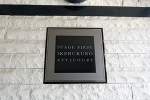 ステージファースト池袋アジールコートの看板