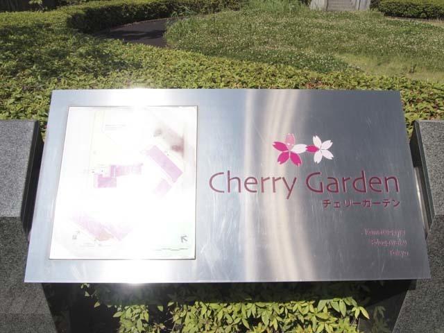 小松川チェリーガーデン3号棟の看板