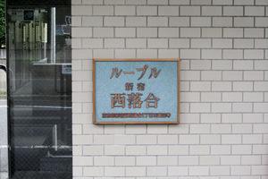 ルーブル新宿西落合の看板