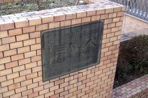 ラミアール富ヶ谷の看板