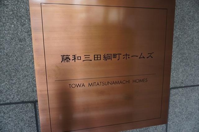 藤和三田綱町ホームズの看板