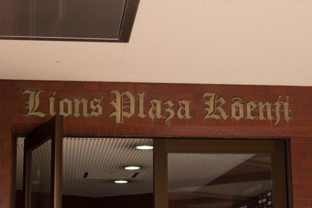 ライオンズプラザ高円寺の看板
