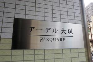 アーデル大塚Cスクエアの看板