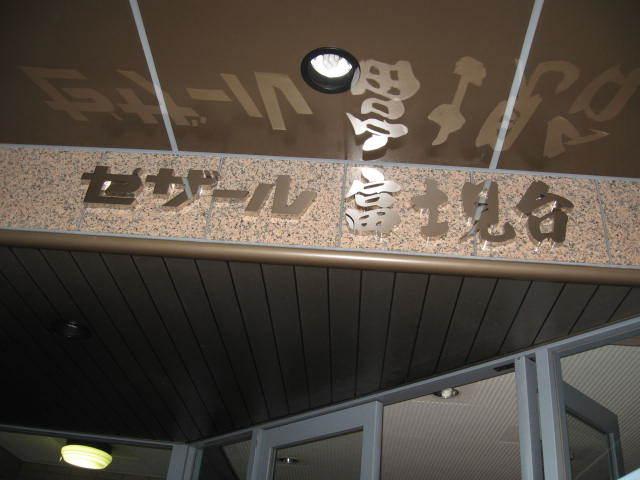 セザール富士見台の看板