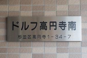 ドルフ高円寺南の看板