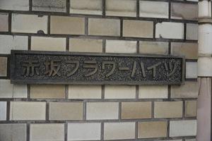 赤坂フラワーハイツの看板