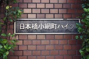 日本橋小網町ハイツの看板