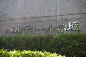 パルティール赤坂の看板