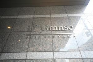 Dグランセ島津山の看板