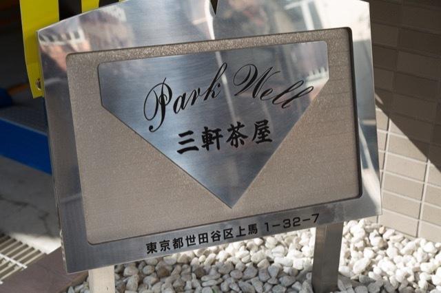パークウェル三軒茶屋の看板
