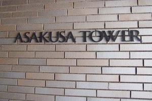 浅草タワーの看板