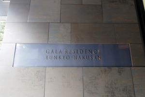ガーラレジデンス文京白山の看板