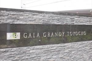 ガーラグランディ東陽町の看板