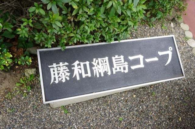 藤和シティコープ綱島の看板