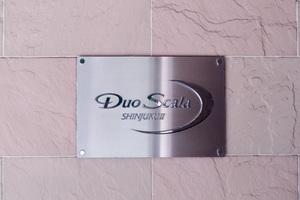 デュオスカーラ新宿2の看板