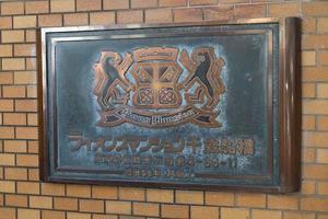 ライオンズマンション千歳船橋の看板