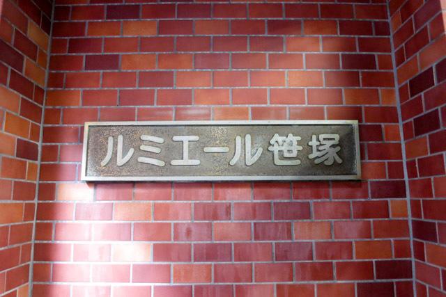 ルミエール笹塚の看板