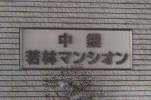 中銀若林マンシオンの看板
