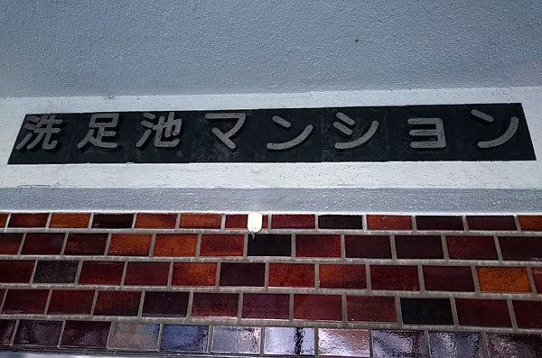 洗足池マンションの看板